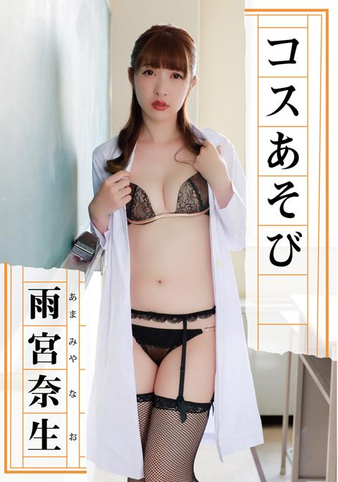 【アダルト動画】雨宮奈生 コスあそびのアイキャッチ画像