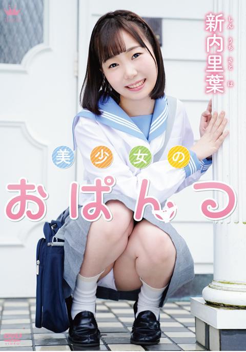 【アダルト動画】新内里葉 美少女のおぱんつ