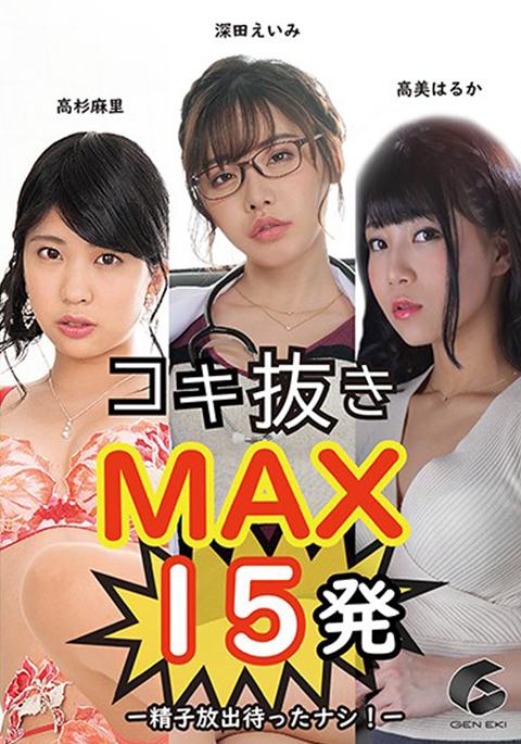 【アダルト動画】コキ抜きMAX 15発-精子放出待ったナシ!-のアイキャッチ画像