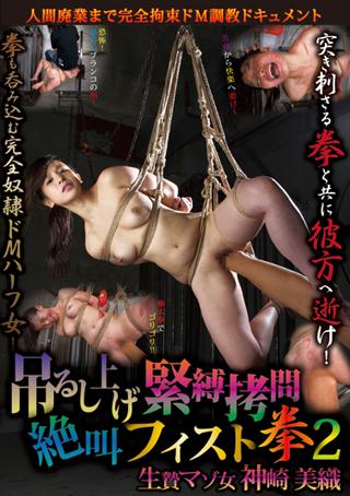 【アダルト動画】吊るし上げ緊縛拷問絶叫フィスト拳2 生贄マゾ女 神崎美織のアイキャッチ画像