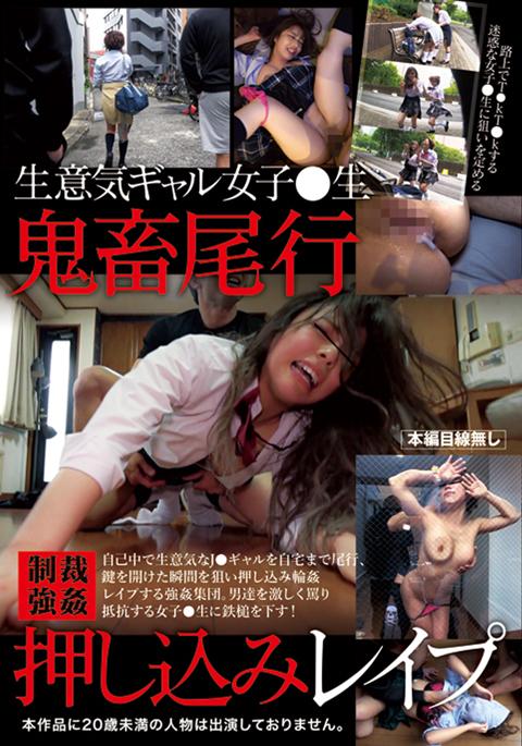 【アダルト動画】生意気ギャル女子●生鬼畜尾行押し込みレ〇プのアイキャッチ画像