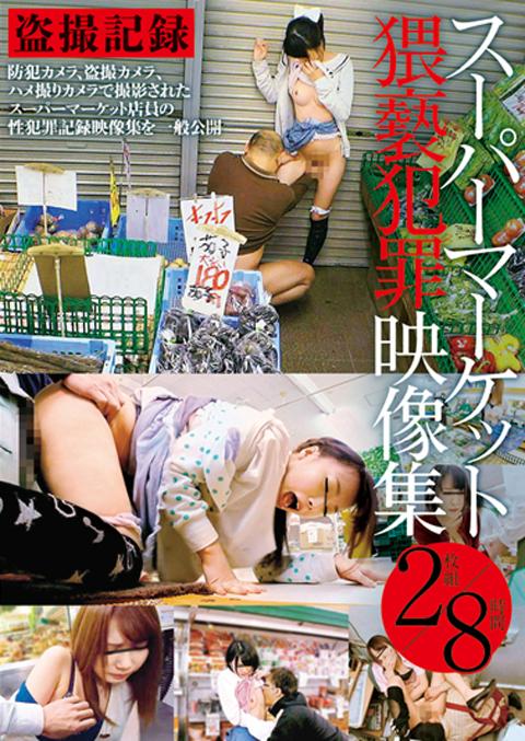 【アダルト動画】スーパーマーケット猥褻犯罪映像集 8時間のアイキャッチ画像