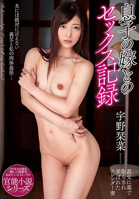 【アダルト動画】息子の嫁とのセックス記録 宇野栞菜のトップ画像