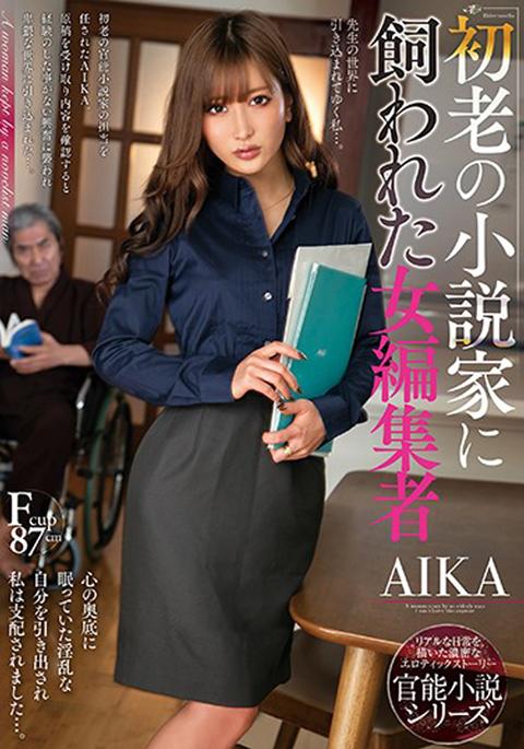 【アダルト動画】初老の小説家に飼われた女編集者 AIKAのトップ画像