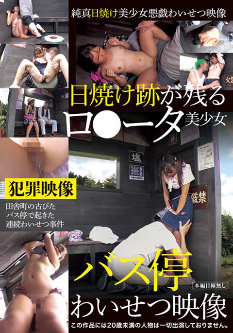 【アダルト動画】日焼け跡が残るロ〇ータ美少女バス停わいせつ映像のトップ画像