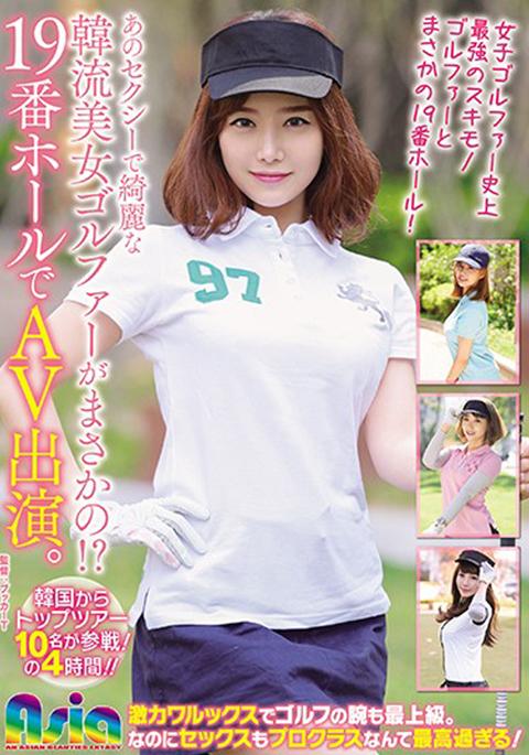 【アダルト動画】あのセクシーで綺麗な韓流美女ゴルファーがまさかの!?19番ホールでAV出演。のトップ画像