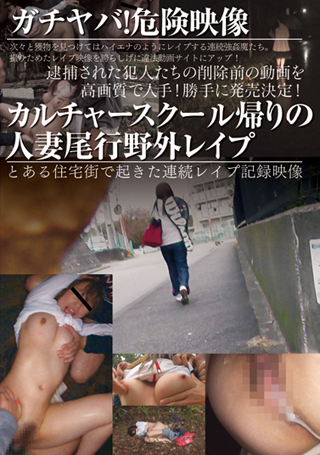 【アダルト動画】カルチャースクール帰りの人妻尾行野外レ〇プのトップ画像
