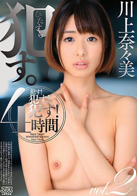 【アダルト動画】ひたすら●す。4時間 川上奈々美vol.2のアイキャッチ画像