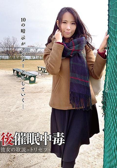 【アダルト動画】後催●中毒 彼女の取説-トリセツ- 真木今日子のトップ画像