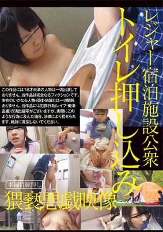 【アダルト動画】レジャー宿泊施設公衆トイレ押し込み猥褻悪戯映像のトップ画像