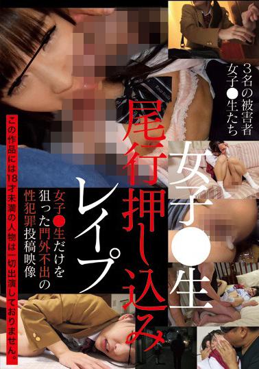 【アダルト動画】女子●生尾行押し込みレ〇プのトップ画像