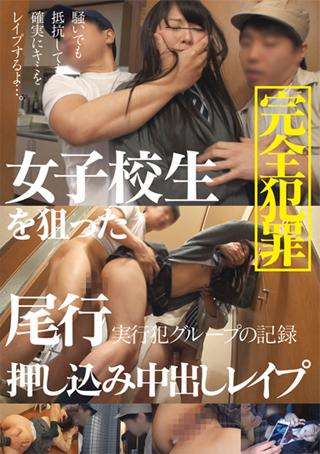 【アダルト動画】女子校生を狙った尾行押し込み中出しレ〇プのトップ画像