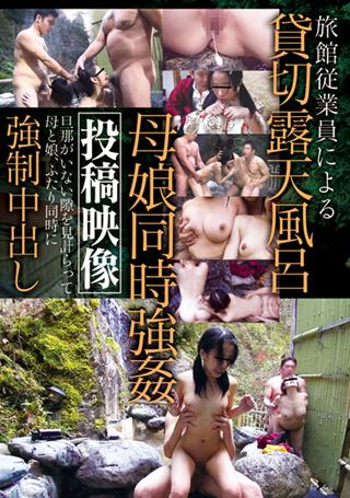 【アダルト動画】旅館従業員による貸切露天風呂母娘同時強姦投稿映像のトップ画像