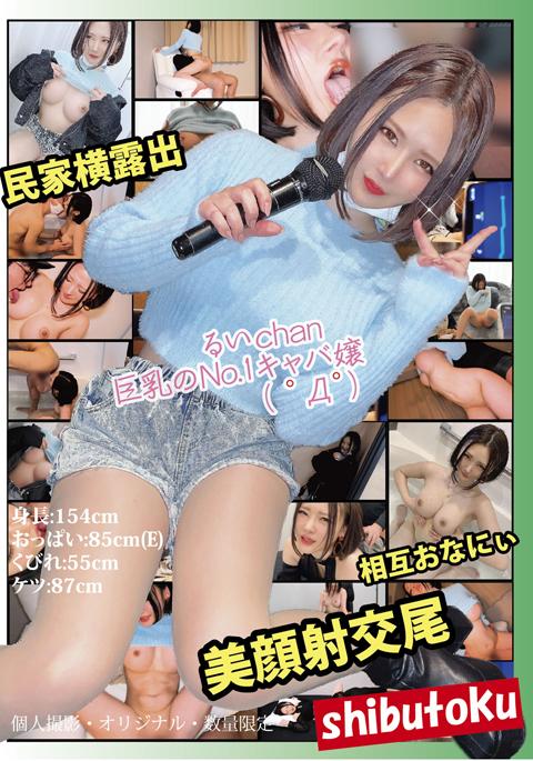 【アダルト動画】【るい】巨乳キャバ嬢【みな】元気な細ビッチのアイキャッチ画像