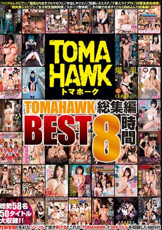 【アダルト動画】TOMAHAWK 総集編 BEST 8時間のアイキャッチ画像
