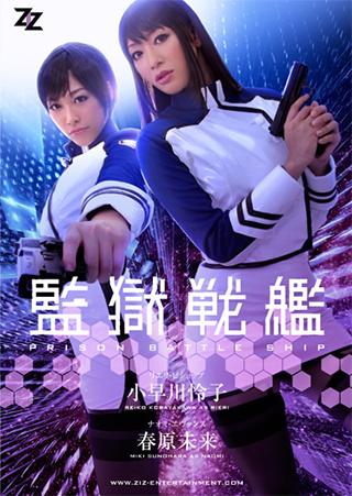 【アダルト動画】【実写版】監獄戦艦 小早川怜子 春原未来のアイキャッチ画像