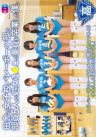 【アダルト動画】田舎の女子校バレーボール部の部員5人の処女ま○こで童貞を卒業した僕。のアイキャッチ画像
