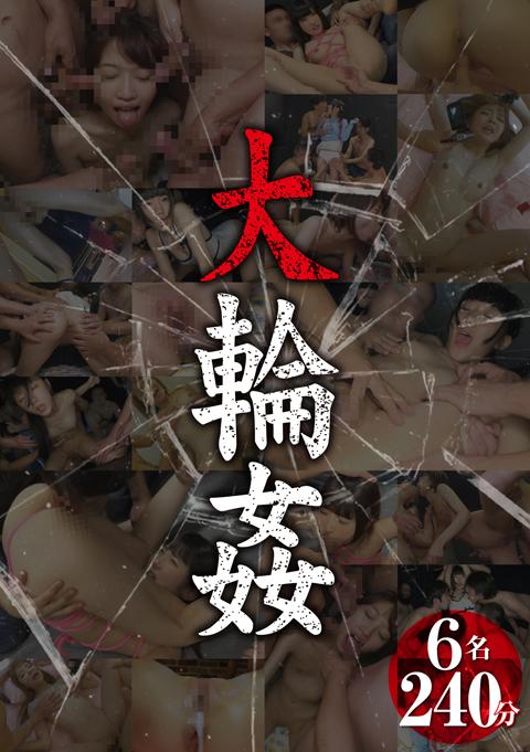 【アダルト動画】大輪姦(MCST-006)のトップ画像
