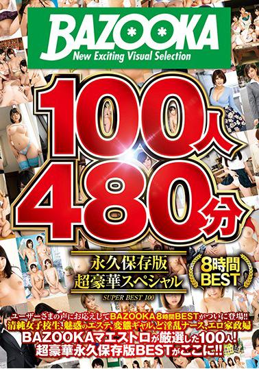 【アダルト動画】BAZOOKA100人480分 永久保存版超豪華スペシャルのトップ画像