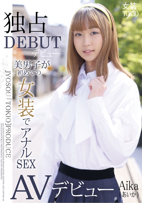 【アダルト動画】美男子が初めての女装でアナルSEX AVデビューのトップ画像