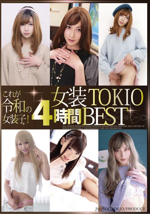 【アダルト動画】これが令和の女装子!女装TOKIO4時間BESTのトップ画像
