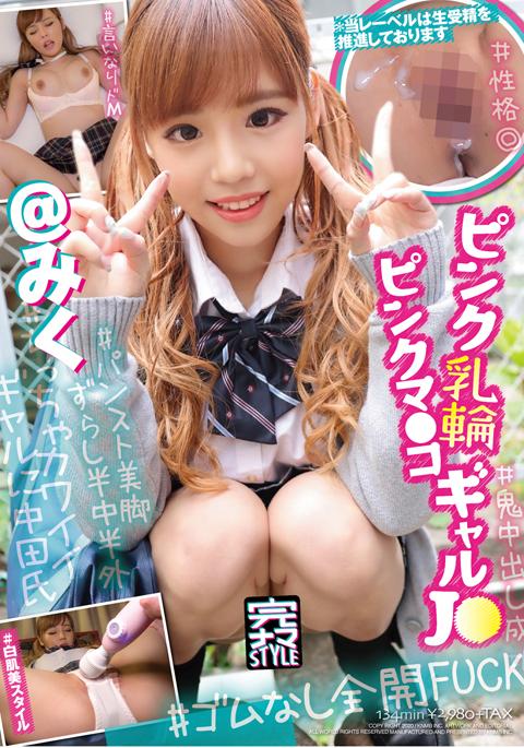 【アダルト動画】完ナマSTYLE@みく ピンク乳輪ピンクマ●コギャルJ●のアイキャッチ画像